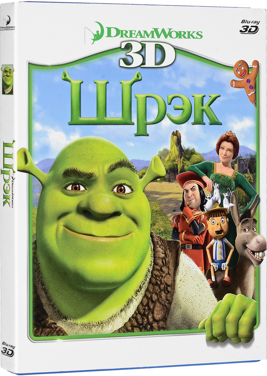 Шрэк 3D (Blu-ray)