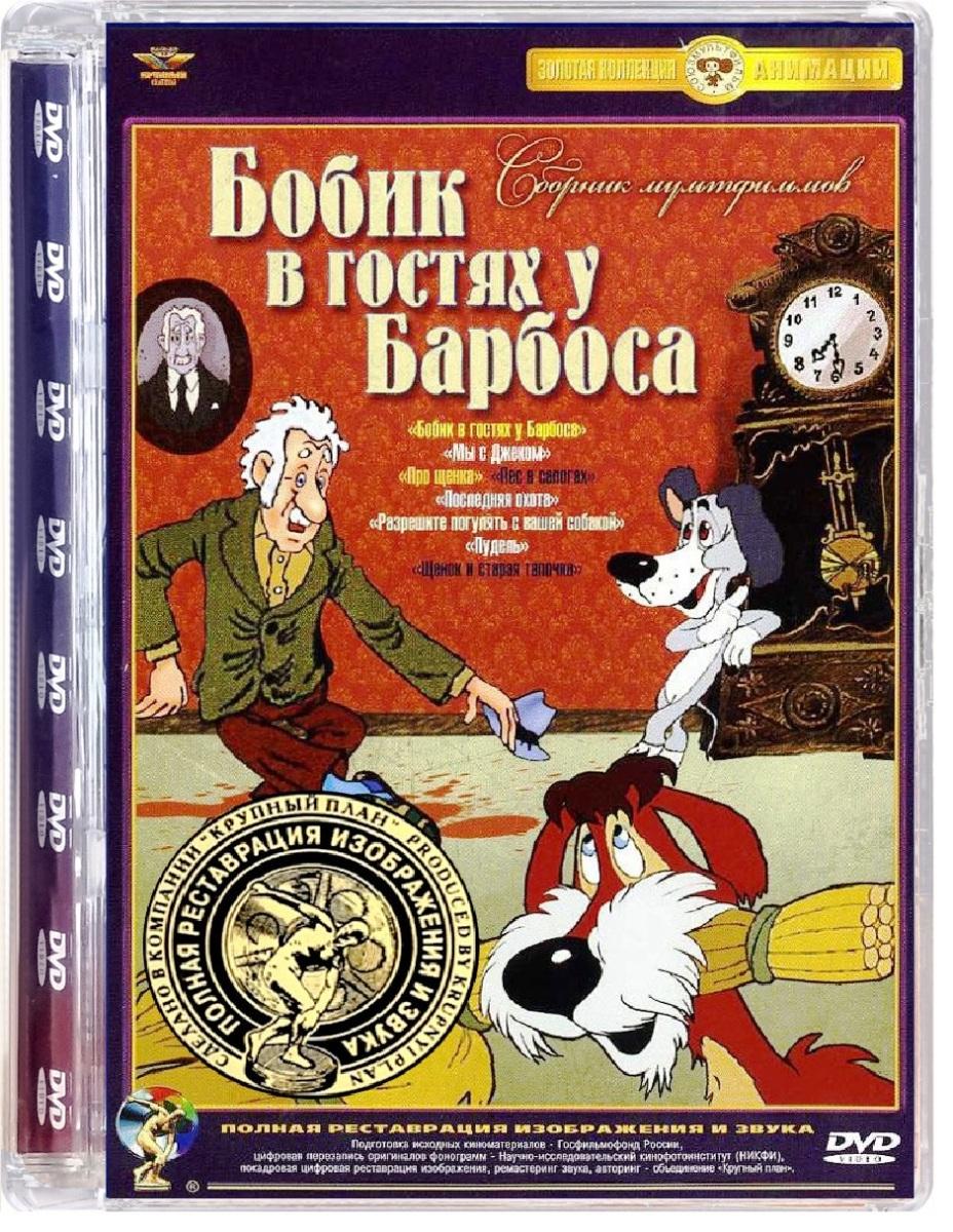 Бобик в гостях у Барбоса: Сборник мультфильмов классная тапочка истории про ёжикова и рожикова