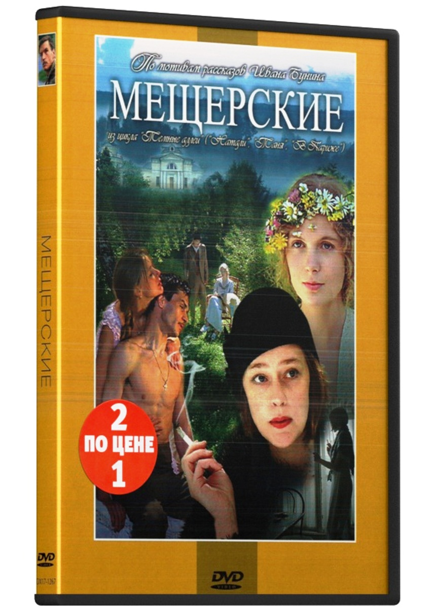 2в1 Экранизация произведений Бунина И.: Лето любви / Мещерские (2 DVD)