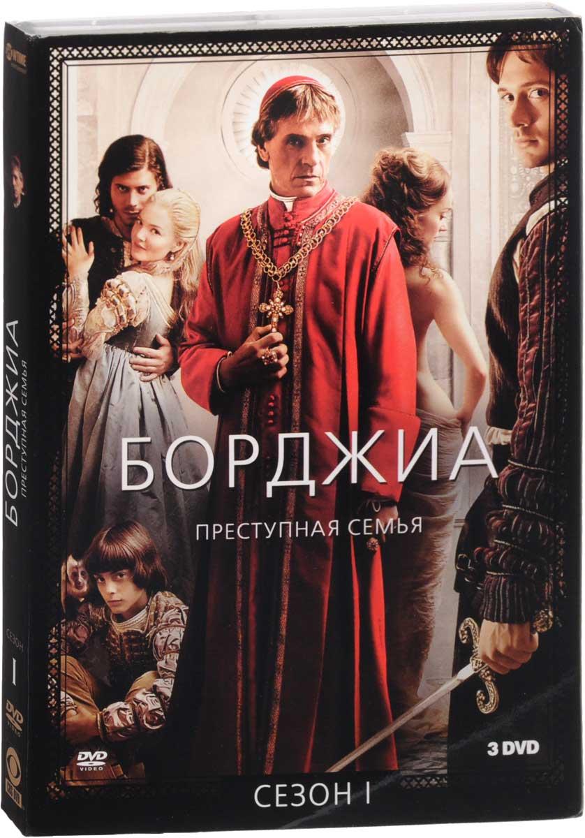Борджиа: Сезон 1 (3 DVD)