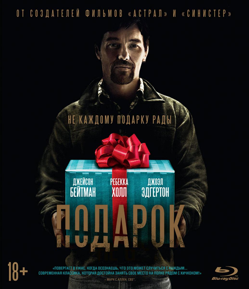 Подарок (Blu-ray)