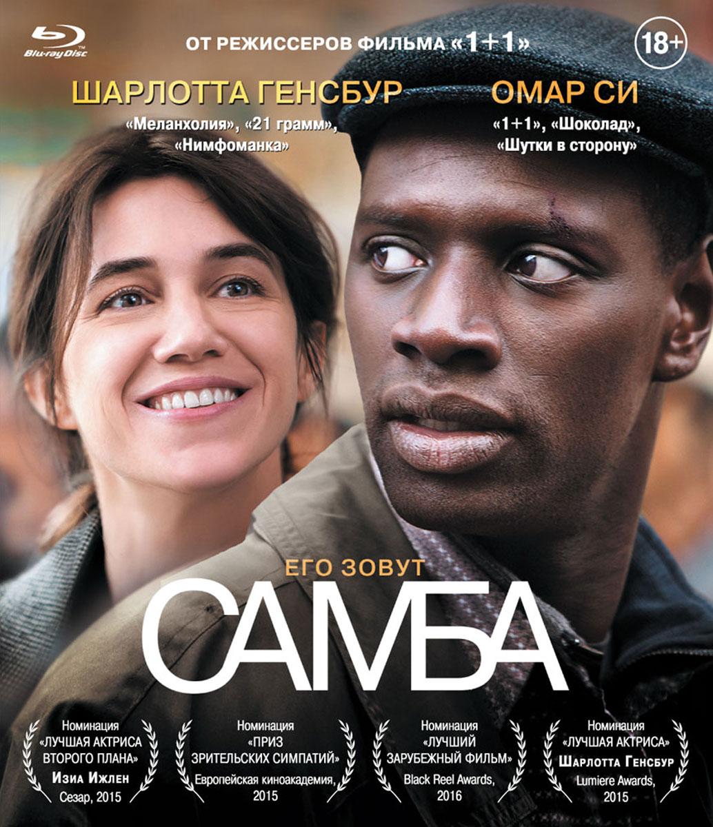 Самба (Blu-ray)