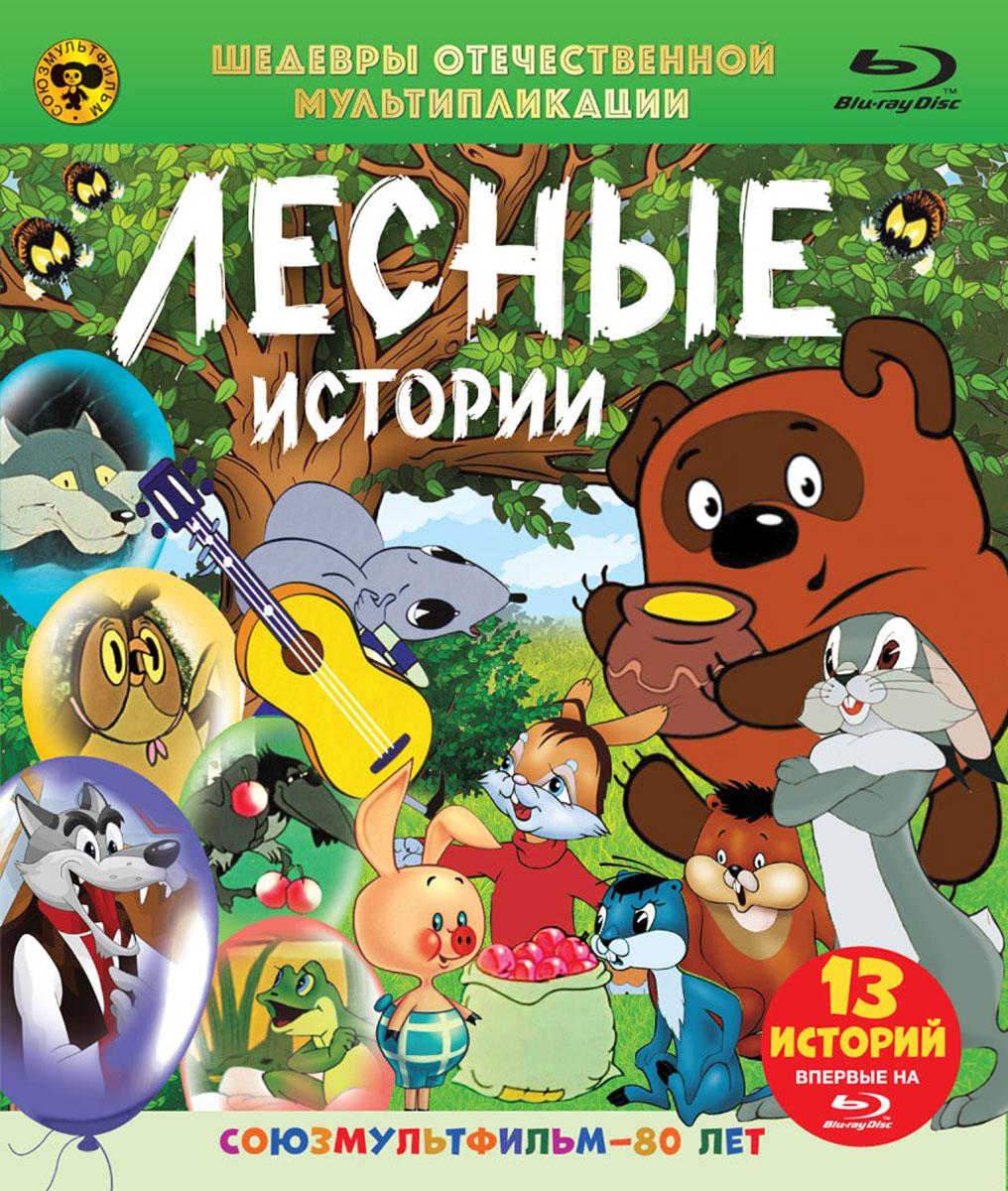 Лесные истории: Сборник мультфильмов (Blu-ray)