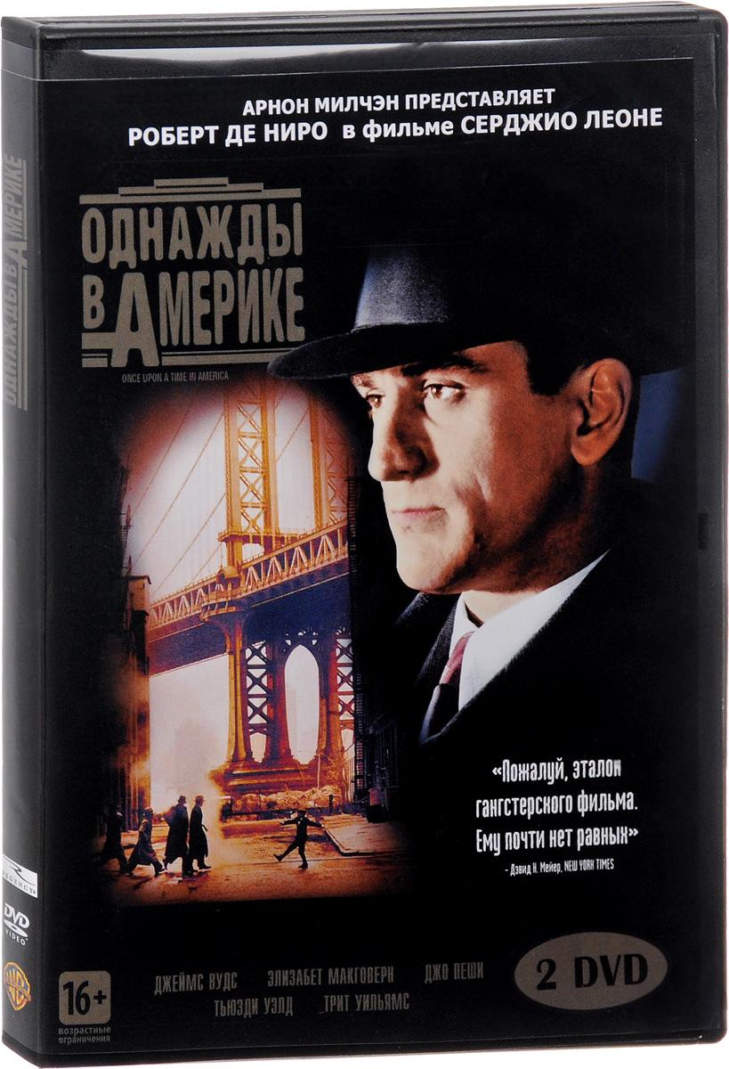 Однажды в Америке (2 DVD) хочю телефон в америке