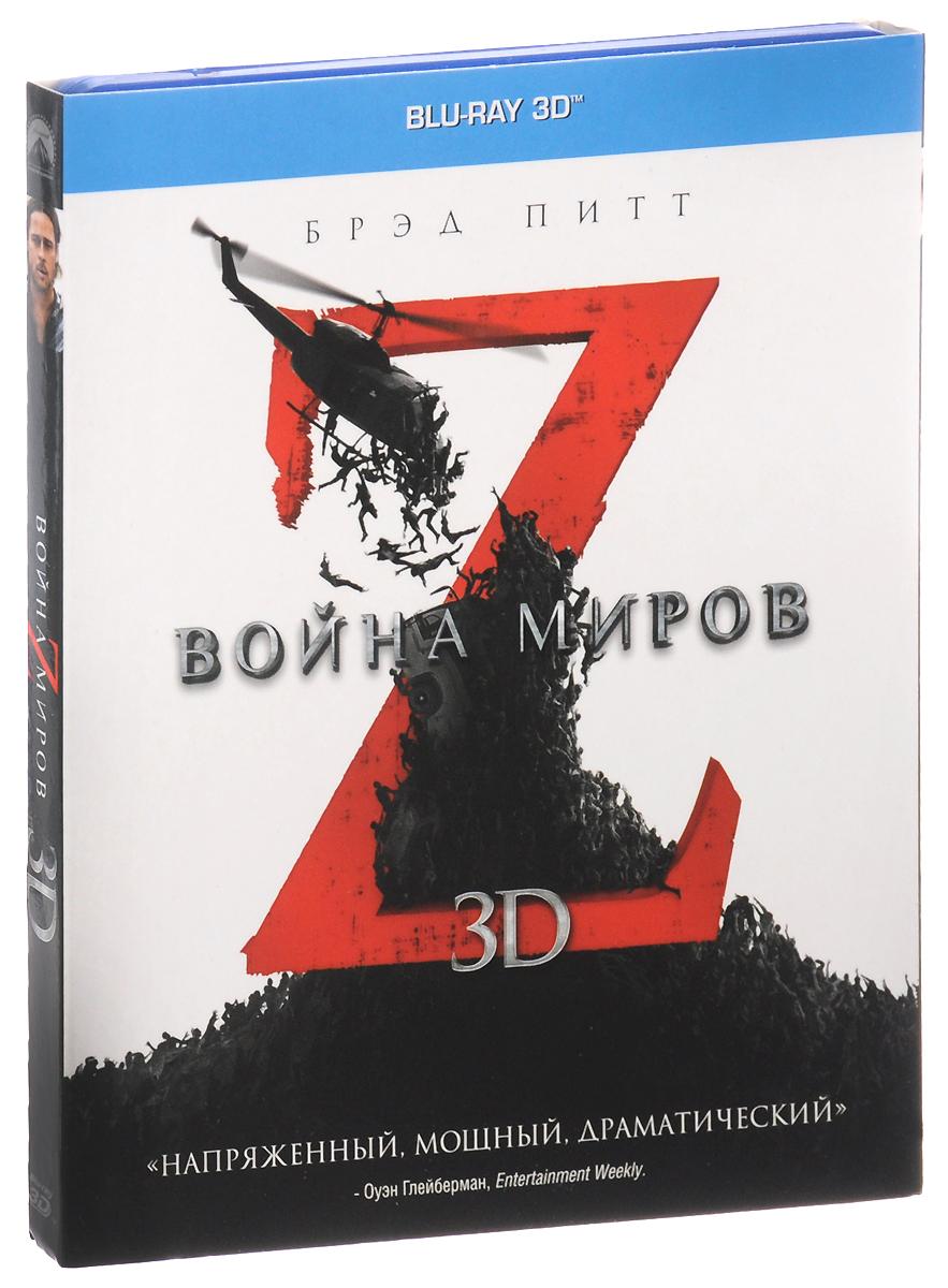 Война мировZ 3D (Blu-ray) война мировz blu ray