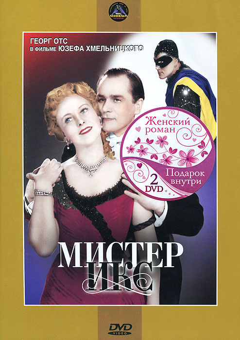 2в1 Женский роман: Мистер Икс / Сегодня новый аттракцион (2 DVD)