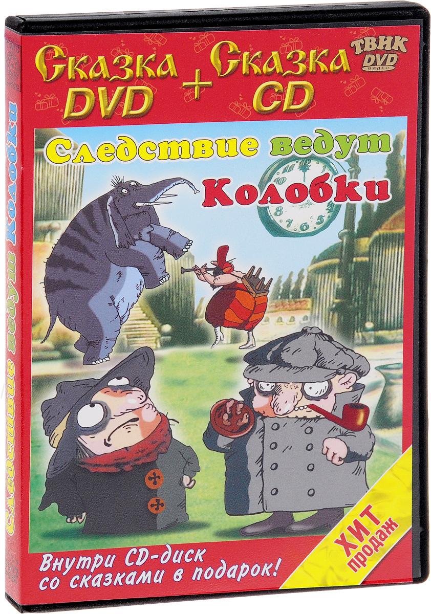Следствие ведут колобки (DVD + CD) следствие ведут колобки dvd cd