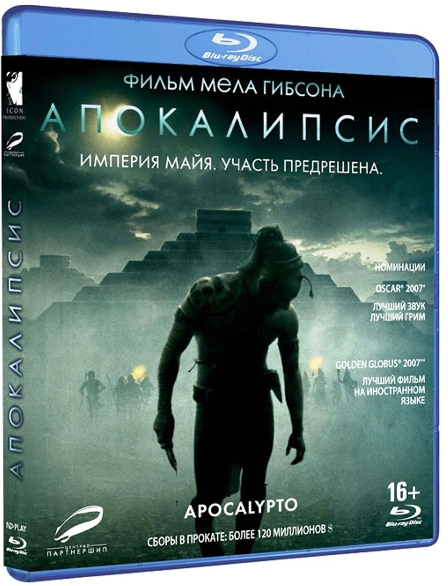 Апокалипсис (Blu-ray) страсти христовы blu ray