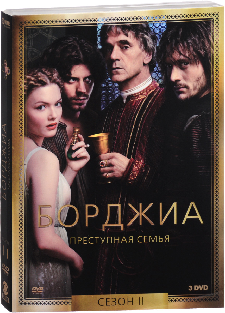 Борджиа: 2 сезон (3 DVD)