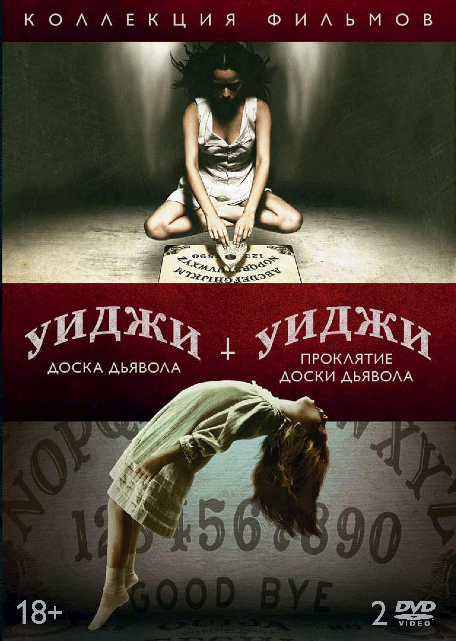 Уиджи: Проклятие доски Дьявола / Уиджи: Доска Дьявола (2 DVD) видеодиски нд плэй экстрасенсы dvd video dvd box
