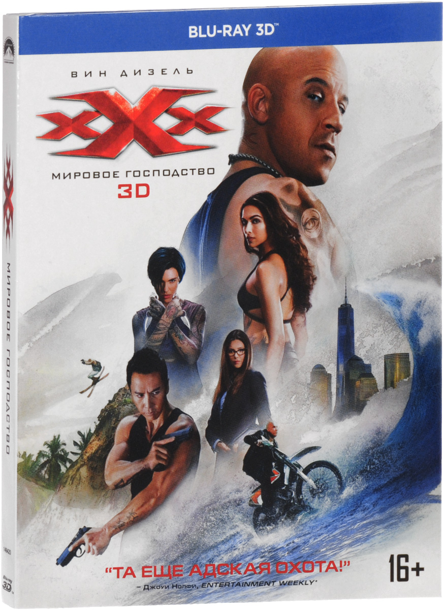Три икса: Мировое господство 3D (Blu-ray)