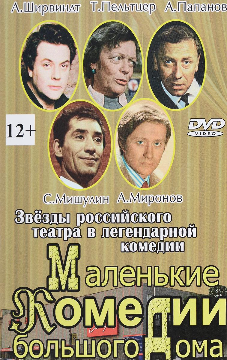 Пять новелл из жизни москвичей 70-х годов.