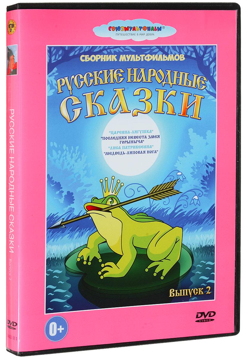 Русские народные сказки: Сборник мультфильмов. Выпуск 2