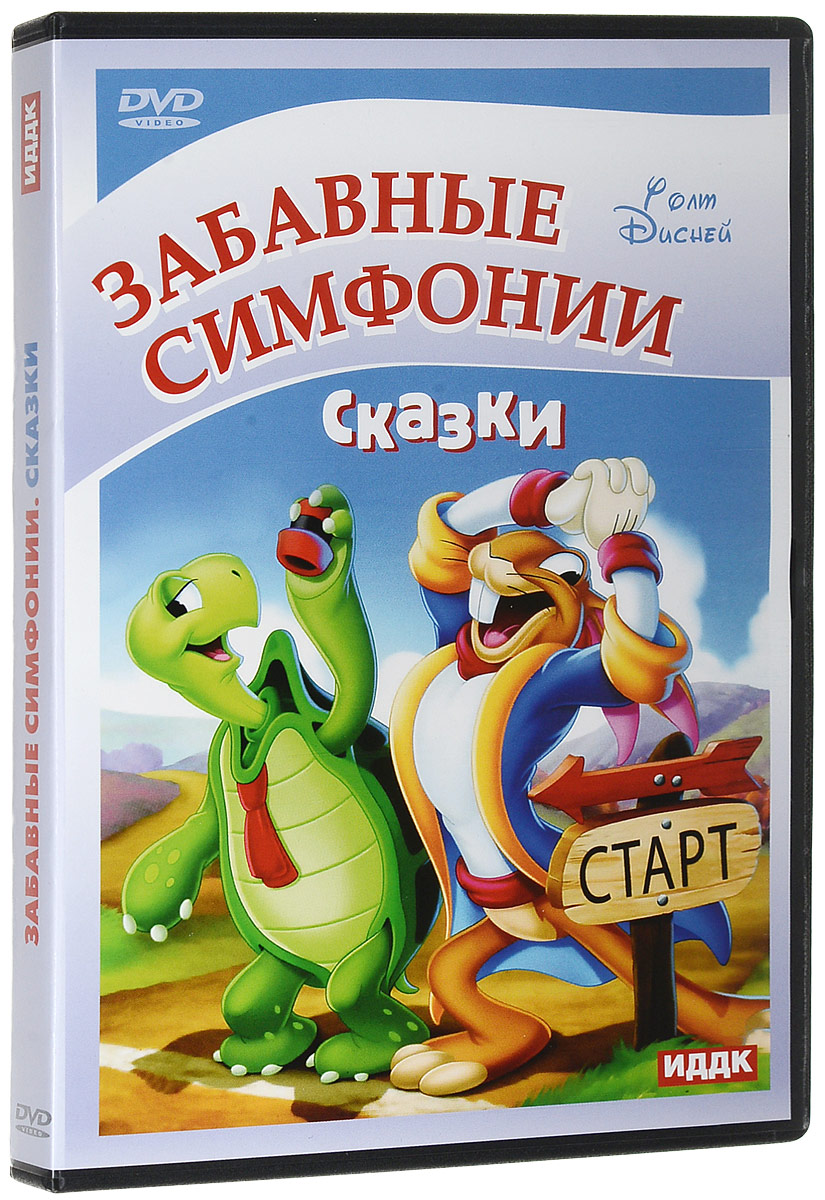 Silly Symphony: Сказки