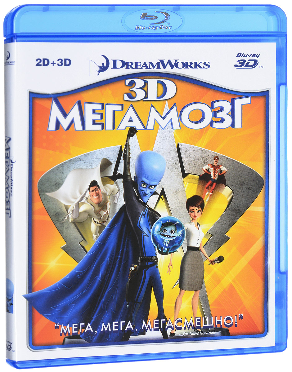 Мегамозг 3D и 2D (Blu-ray)