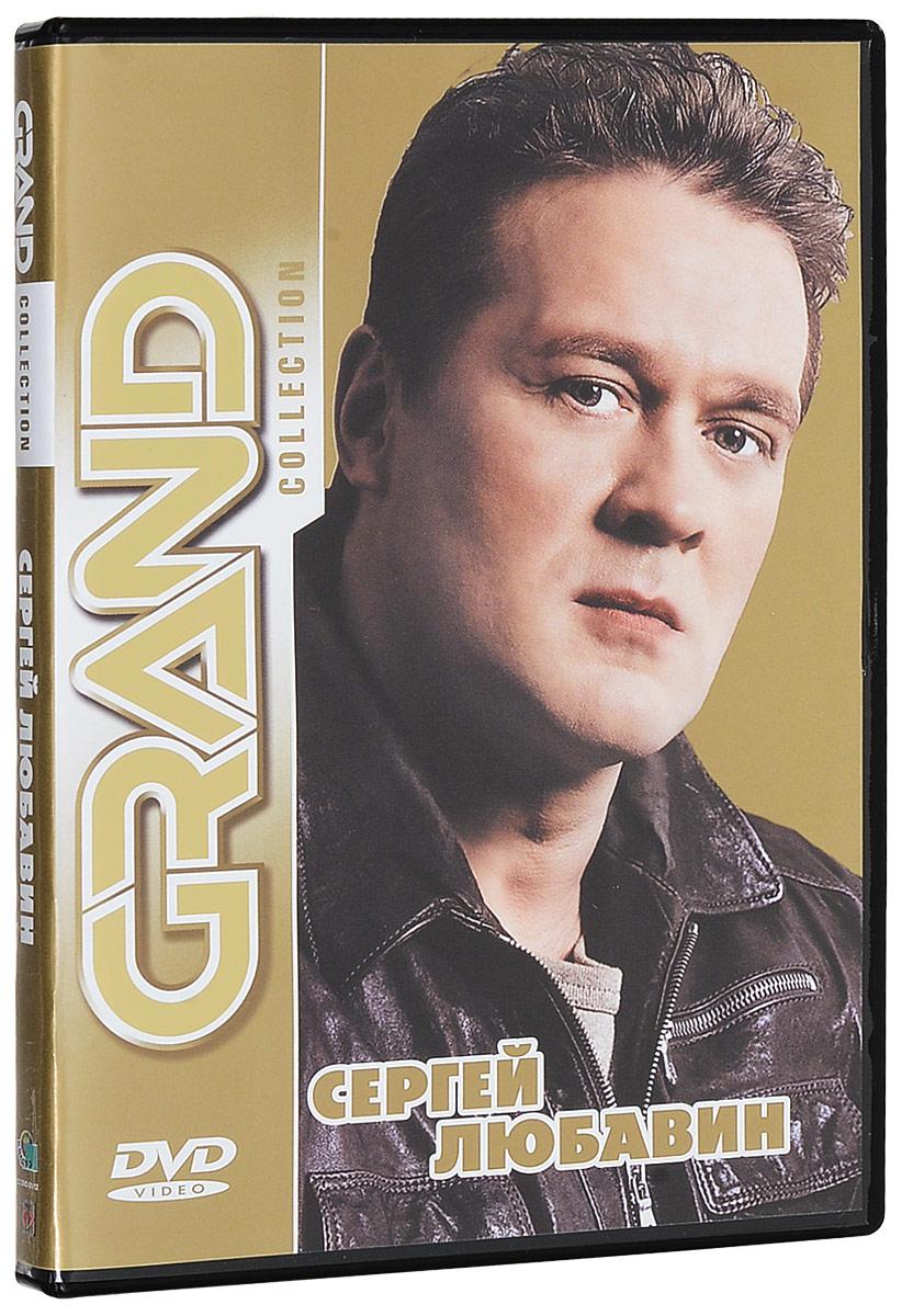 Grand Collection: Сергей Любавин