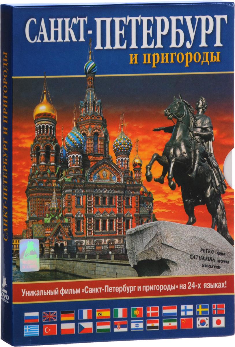 Санкт-Петербург и пригороды (2 DVD + карта-путеводитель)