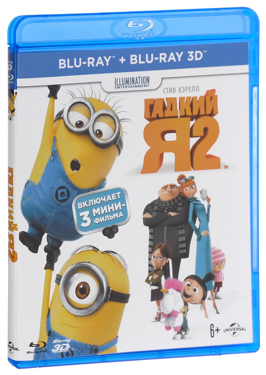 Гадкий Я 2 3D и 2D (2 Blu-ray) я плюю на ваши могилы 2 blu ray