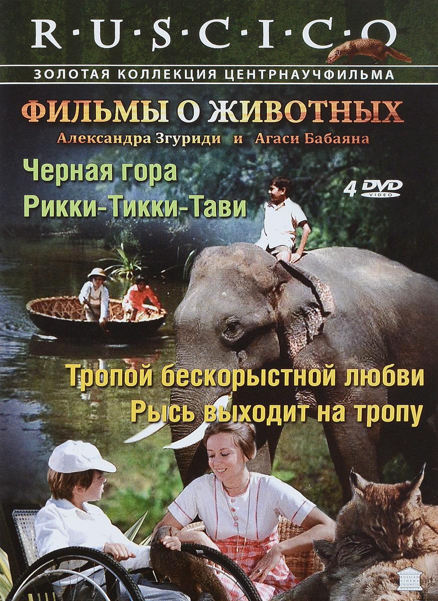 Черная гора (1970 г., 88 мин.)Райман Паша, Принс Прадип в фильме Александра Згуриди