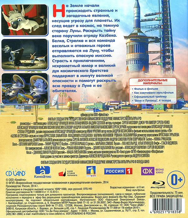 Белка и Стрелка:  Лунные Приключения (Blu-ray) КиноАртис