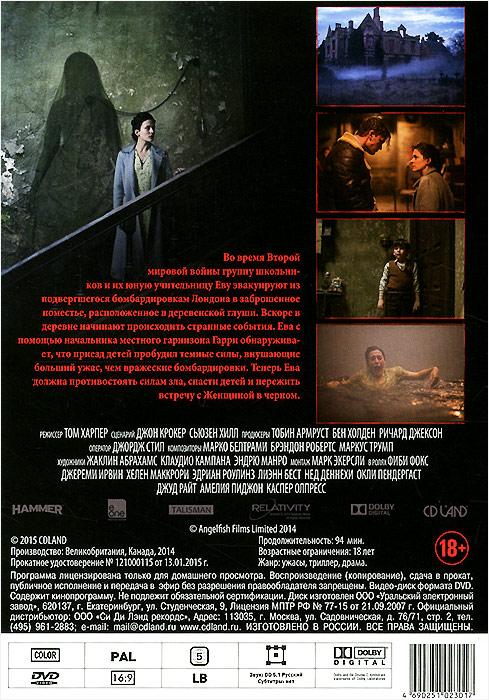 Женщина в черном 2:  Ангел смерти Alliance Films,Da Vinci Media Ventures