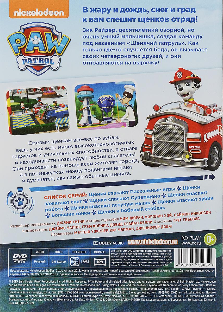 Paw Patrol. Выпуск 6.  Большие гонки Nickelodeon Animation Studios