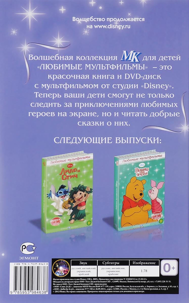 Принцесса и лягушка (DVD + книга) Walt Disney Animation Studios,Walt Disney Pictures