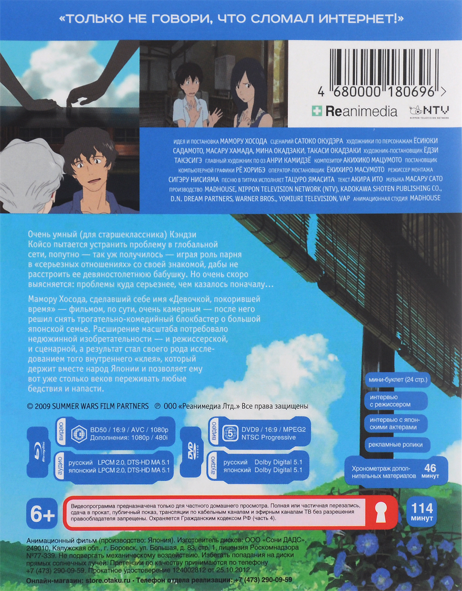 Летние войны (Blu-ray + DVD) Madhouse,Nippon Television Network (NTV),Kadokawa Shoten Publishing Co. Ltd.