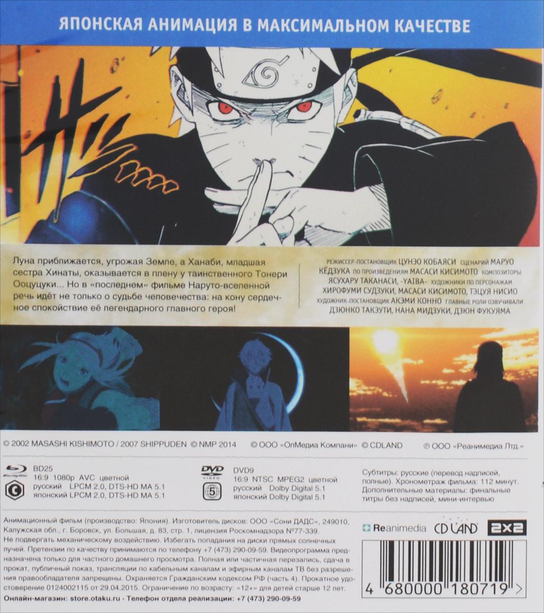 Наруто:  Последний фильм (Blu-ray + DVD) CD Land