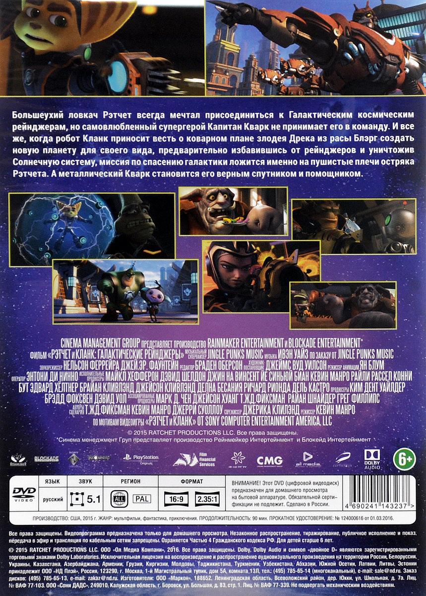 Рэтчет и Кланк:  Галактические рейнджеры Blockade Entertainment